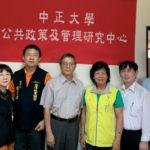 「台灣農業的環安、農安、食安三安」座談會